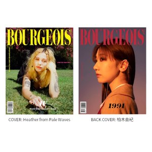 BOURGEOIS(ブルジョワ) 8TH LIMITED EDITION COVER: Heather from Pale Waves BACK COVER: 柏木由紀 hkt-tsutayabooks