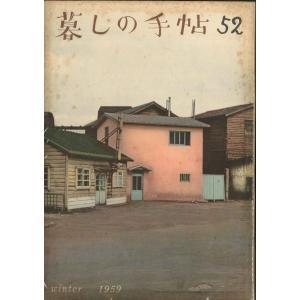 【中古】暮しの手帖 第1世紀 52号 hkt-tsutayabooks
