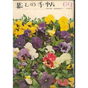 【中古】暮しの手帖 第1世紀 69号 hkt-tsutayabooks