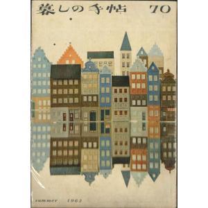 【中古】暮しの手帖 第1世紀 70号 hkt-tsutayabooks