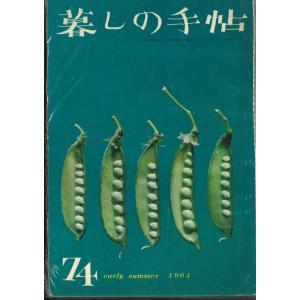 【中古】暮しの手帖 第1世紀 74号 hkt-tsutayabooks