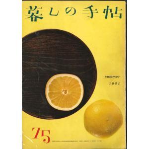 【中古】暮しの手帖 第1世紀 75号 hkt-tsutayabooks
