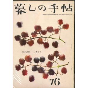 【中古】暮しの手帖 第1世紀 76号 hkt-tsutayabooks