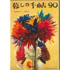 【中古】暮しの手帖 第1世紀 90号 hkt-tsutayabooks