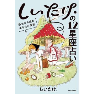 しいたけ.の12星座占い 過去から読むあなたの運勢 hkt-tsutayabooks
