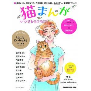 猫まんが hkt-tsutayabooks