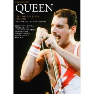 クイーン ライヴ・ツアー・イン・ジャパン 1975-1985<シンコー・ミュージック・ムック> hkt-tsutayabooks