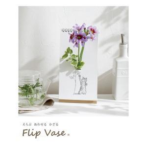 """気分に合わせる7つの""""花瓶"""" Flip vase  (フリップベース) カラー/ヒューマン/コンパニオン/ゴールド/ワイルド hkt-tsutayabooks"""