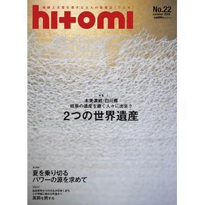 hitomi summer 2015 No.22 hkt-tsutayabooks