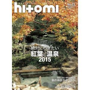 hitomi autumn 2015 No.23 hkt-tsutayabooks