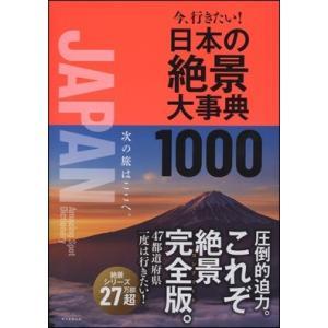 今、行きたい! 日本の絶景大事典1000 hkt-tsutayabooks
