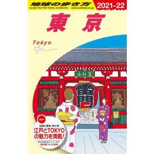 地球の歩き方 BOOKS J01 東京 hkt-tsutayabooks