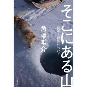 そこにある山 結婚と冒険について hkt-tsutayabooks