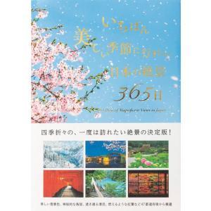いちばん美しい季節に行きたい 日本の絶景365日 hkt-tsutayabooks