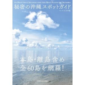 秘密の沖縄スポットガイド hkt-tsutayabooks