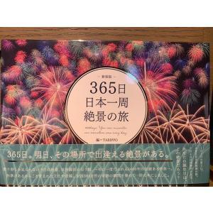 365日日本一周絶景の旅 新装版