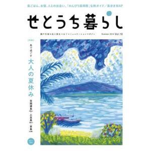 せとうち暮らし vol.16 hkt-tsutayabooks