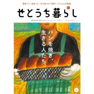 せとうち暮らし vol.17 hkt-tsutayabooks