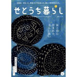 せとうち暮らし vol.18 hkt-tsutayabooks