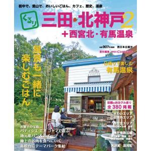 「くるり三田・北神戸+西宮北・有馬温泉」からはや三年、ついに改訂版が発売です。眺めのいいロケーション...