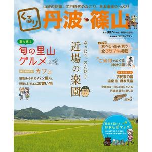 くるり丹波・篠山 ゆっくり、のんびり近場の楽園 hkt-tsutayabooks