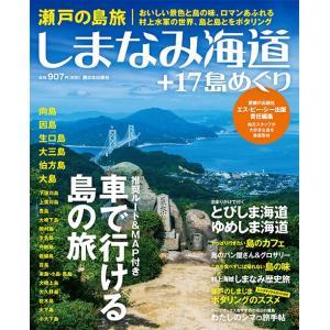 瀬戸の島旅しまなみ海道+17島めぐり hkt-tsutayabooks