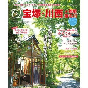 くるり宝塚・川西+能勢・猪名川街でグルメ。自然で安らぐ hkt-tsutayabooks
