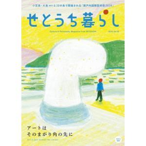 せとうち暮らしVol.19 hkt-tsutayabooks