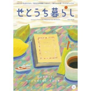せとうち暮らしVol.20 hkt-tsutayabooks