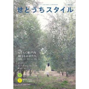 せとうちスタイル Vol.4 hkt-tsutayabooks