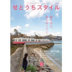 せとうちスタイル Vol.5 hkt-tsutayabooks
