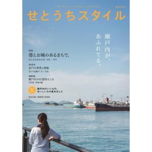 せとうちスタイル Vol.6 hkt-tsutayabooks