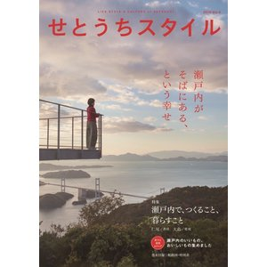 せとうちスタイル Vol.8 hkt-tsutayabooks