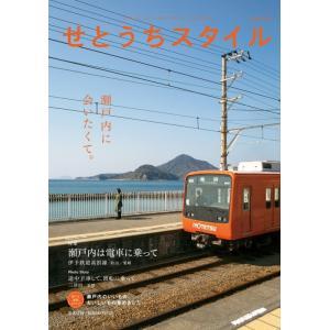 せとうちスタイル Vol.9 hkt-tsutayabooks