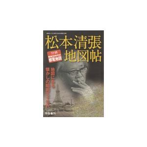 松本清張地図帖|hkt-tsutayabooks