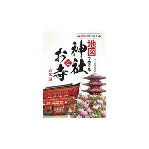 地図でめぐる神社とお寺|hkt-tsutayabooks