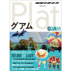 地球の歩き方 Plat 05 グアム|hkt-tsutayabooks