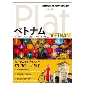 """海外旅行ガイドのトップブランド「地球の歩き方」が発刊するベトナムを旅する""""コンパクト・ガイド""""の決定..."""