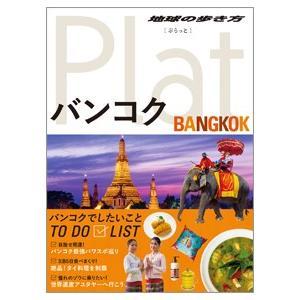 地球の歩き方 Plat 09 バンコク