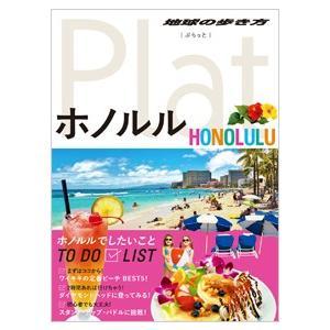 地球の歩き方 Plat 12 ホノルル|hkt-tsutayabooks