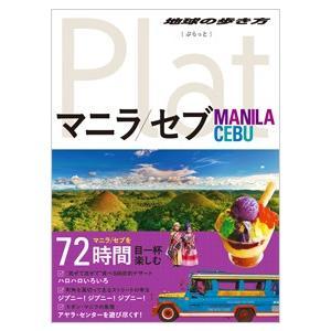 地球の歩き方 Plat 13 マニラ&セブ|hkt-tsutayabooks