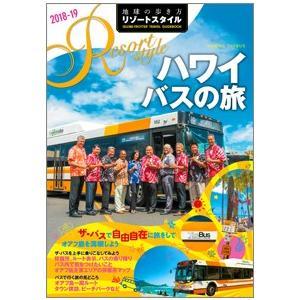 地球の歩き方 Resort Style R07 ハワイ バスの旅 2018年〜2019年版|hkt-tsutayabooks