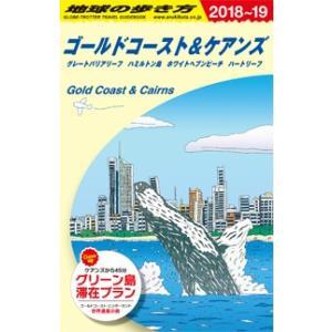 地球の歩き方 ガイドブックC12 ゴールドコースト&ケアンズ2018年〜2019年版|hkt-tsutayabooks