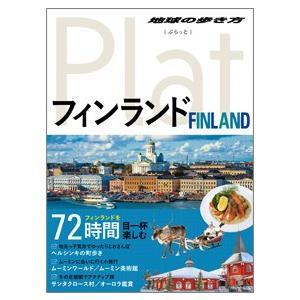 北欧大好きトラベラー人気ナンバーワンの国フィンランド。かわいいデザインがあふれ、リラックスして町歩き...