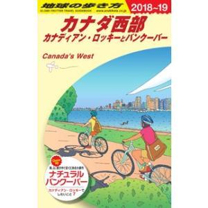 地球の歩き方 ガイドブックB17 カナダ西部2018年〜2019年版 hkt-tsutayabooks