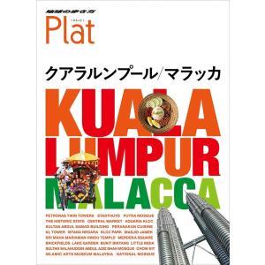 地球の歩き方 Plat 16 クアラルンプール マラッカ|hkt-tsutayabooks