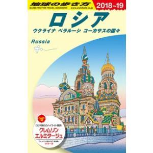 地球の歩き方 ガイドブック A31 ロシア2018年〜2019年版|hkt-tsutayabooks