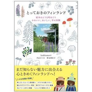 とっておきのフィンランド絵本のような町めぐり かわいい、おいしい、幸せ体験 hkt-tsutayabooks