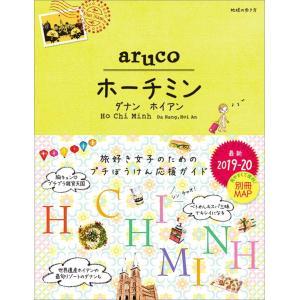 地球の歩き方 aruco 10 ホーチミン ダナン ホイアン 2019年〜2020年版|hkt-tsutayabooks