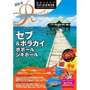 地球の歩き方 Resort Style R15 セブ&ボラカイ ボホール シキホール 2018年〜2019年版|hkt-tsutayabooks
